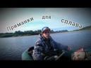 Приманки для сплава На что ловить на сплав рыбалке Болен Рыбалкой №521