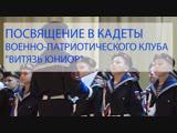 Пополнились ряды кадетского братства морской пехоты