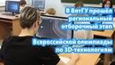 В ВятГУ прошёл региональный отборочный этап открытой Всероссийской олимпиады по 3D-технологиям