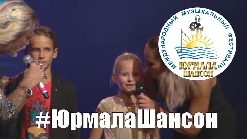 Никита Джигурда и его дети поют на латышском Юрмала Шансон 2018
