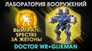 War Robots. Spectre for WR Royale tokens. Спектр за Жетоны WR Royale.