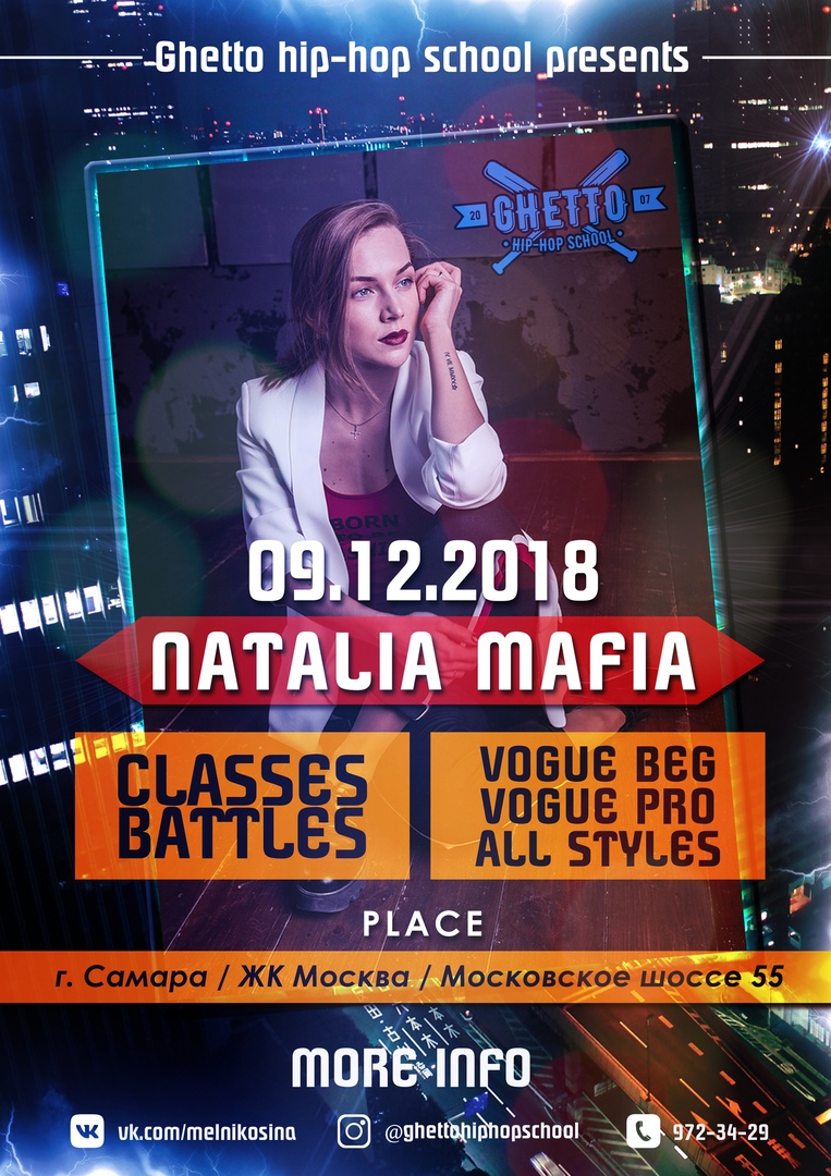 Афиша Самара NATALIA MAFIA / Samara / Workshop+Battles