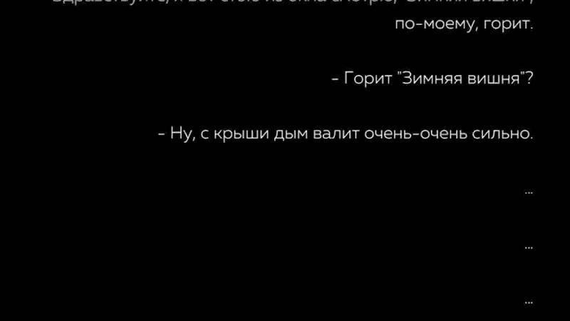Звонки в службу спасения в Кемерово при пожоре...
