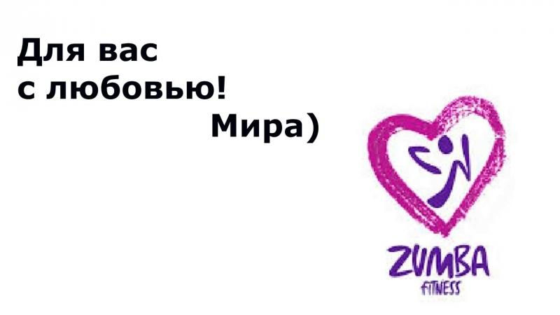 Мира Новак - Zumba