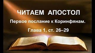 Читаем Апостол. 18 августа 2018г. Первое послание к Коринфянам. Глава 1, ст. 26–29