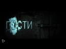 Трейлер российского фильма ужасов Гости
