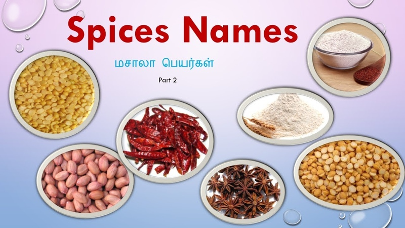 Spices names in Tamil and English with Pictures|Indian SPICES (Masala),Cereals,Pulses,Grains,Flours