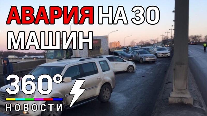 Крупная авария на Ушаковском мосту более 30 машин влетели друг в друга