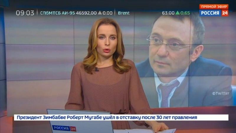 Новости на Россия 24 • У задержанного в Ницце Керимова нет дипломатического иммунитета