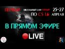 🔥 25.04. Live- ПЕРВЫЙ ЗАКРЫТЫЙ ШКОЛЬНЫЙ LAN-турнир по CS 1.6 🔥