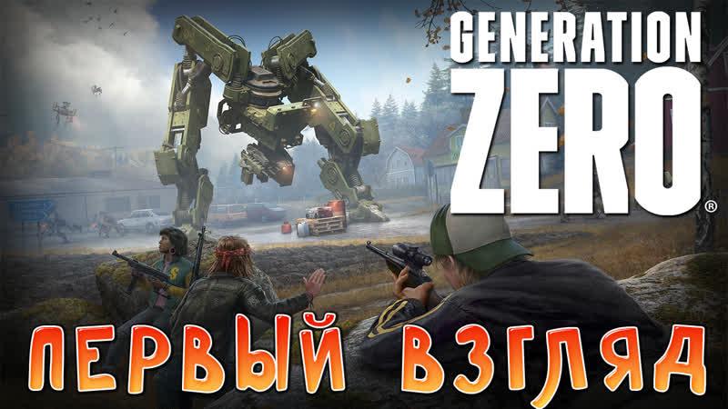 GENERATION ZERO ПЕРВЫЙ ВЗГЛЯД