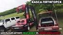 RASCA Пятигорск Школьный автобус Deaf Bonce vs Dodge Gorilla Kicx