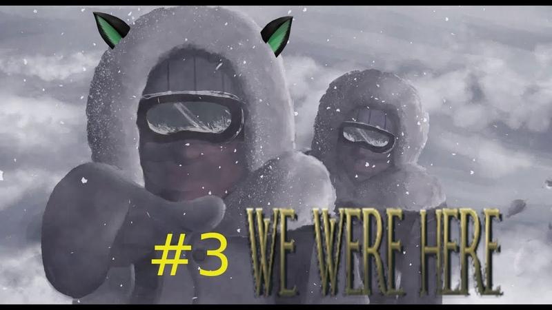 Человек и кот решают загадки (We Were Here) №3