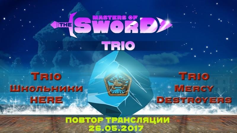 Mercy Destroyers vs Школьники HERE Masters of the sword. Trio 26.5.2018