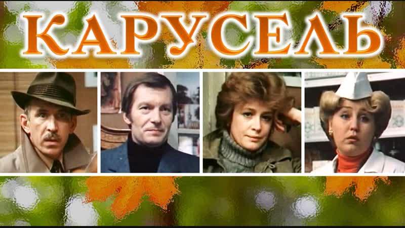 Фильм Карусель_1983 (лирическая комедия).