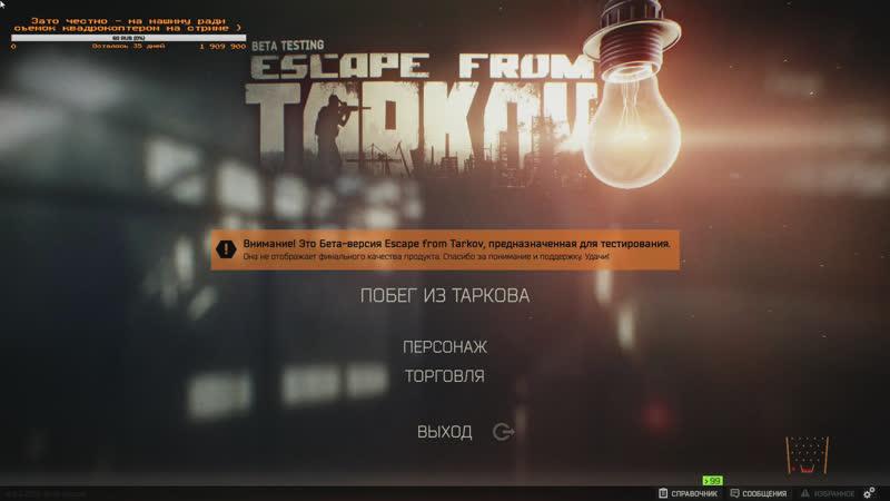 Дичь Таркова