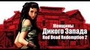 ЖЕНСКОЕ КОВАРСТВО НЕ ЗНАЕТ ГРАНИЦ Red Dead Redemption 2