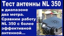 Тест антенны NL 350 в двухметровом диапазоне