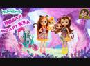 Enchantimals/Энчантималс куклы/ Cherish Cheetah Quick-Quick, гепард Чериш/Sisters Smith