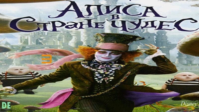 Прохождение Disney Алиса в стране чудес ч3 Поиск Безумного Шляпника
