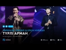 Торегали Тореали Еркин Нуржанов Түрлі арман аудио mp4