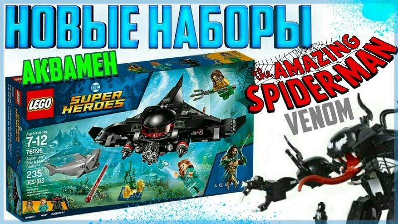 LEGO Человек-Паук против Венома и Аквамен Новые наборы