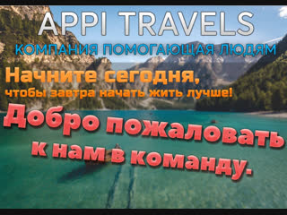 Appi Travels   Самый денежный маркетинг в индустрии туризма   intro