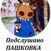 (ПП) ПОДСЛУШАНО ПАШКОВКА (Краснодар)
