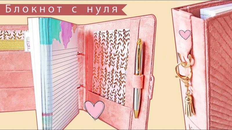 Блокнот с нуля ♥ Мой новый личный дневник!