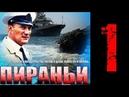 Пираньи 1 серия из 8 03.06.2013 Приключенческий сериал