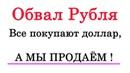 Обвал рубля. Курс рубля / курс доллара на август 2018. Свежий прогноз курса !