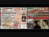 Сборник Аркадий Северный (Звездин) Высоцкому 2014