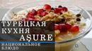 АШУРЕ (AŞURE) национальное турецкое блюдо/ЛайфХак как быстро почистить гранат/Способ приготовления/
