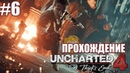 Прохождение UNCHARTED 4 A THIEF'S END 6