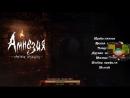 Amnesia: The Dark Descent один из жутких хорроров! 1