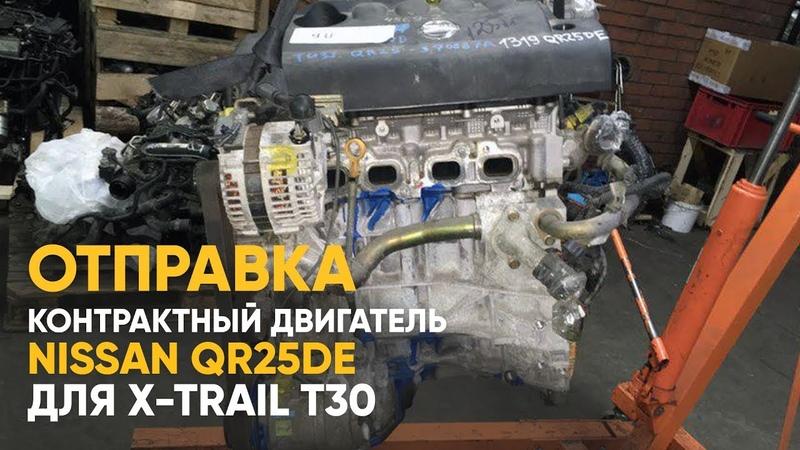 Контрактный двигатель Ниссан QR25DE для Х-Трейл Т30- отправка