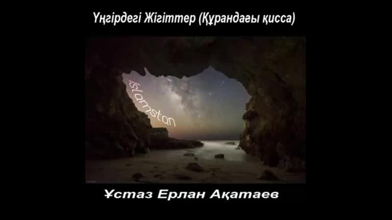 ✔Үңгірдегі Жігіттер ұстаз Ерлан Ақатаев 360