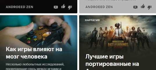 Www androeed ru