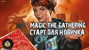 Обучение: Magic the Gathering - старт для новичка
