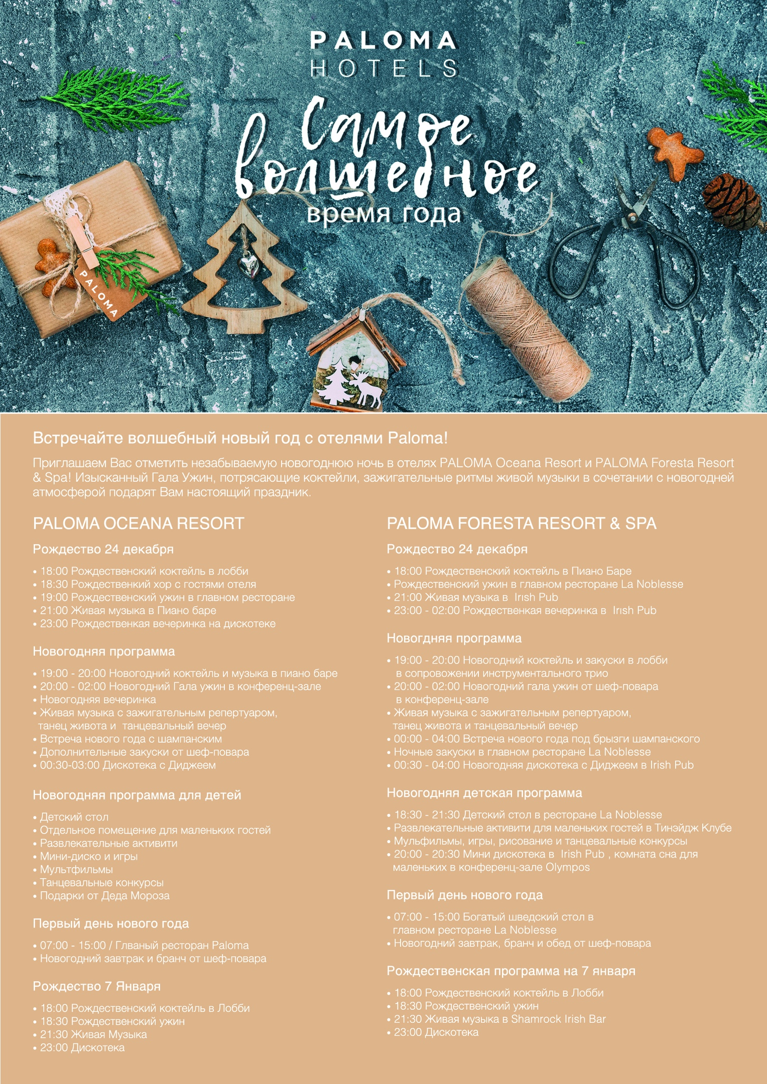 Новый год: PALOMA FORESTA RESORT&SPA