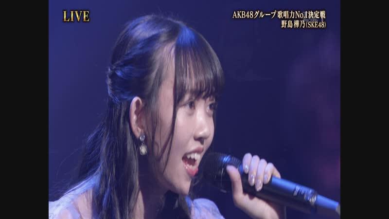 [NaishoGroup] 190111 AKB48グループ歌唱力No.1決定戦 決勝大会 第4組/SKE48 Nojima Kano (リトル・マーメイド - パート・オブ・ユア・ワールド)
