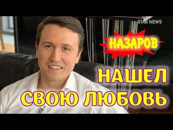 Участник шоу «Замуж за Бузову» нашел свою любовь после окончания проекта! Евгений Назаров и Марина❤️