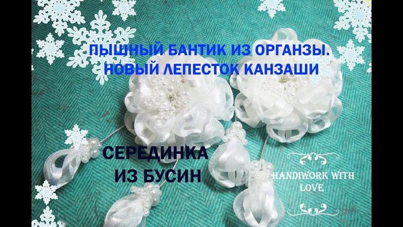 Нежный бантик-цветок из органзы. Новый лепесток Канзаши. Серединка из бусин. МК
