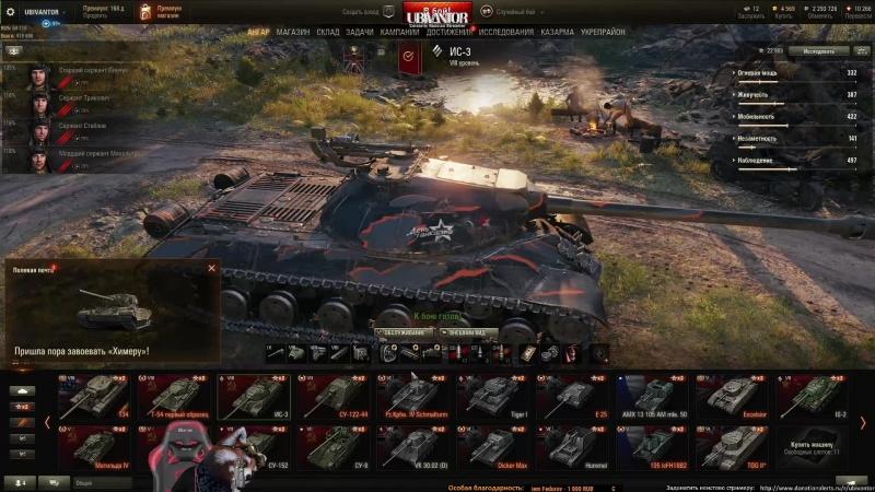 Время танков Серия 25