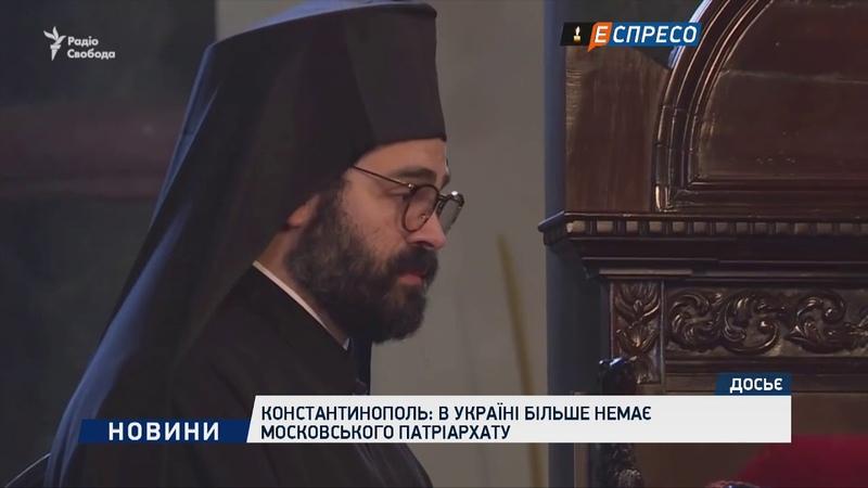 Константинополь В Україні більше немає Московського патріархату