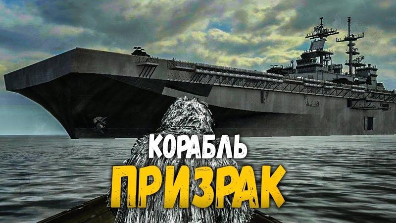 ЗЛОВЕЩИЙ КОРАБЛЬ-ПРИЗРАК - DayZ Namalsk 24
