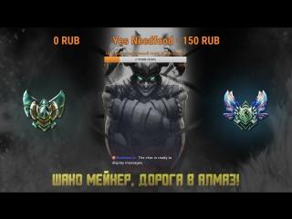 League of Legends, АП ШАКО МЕЙНЕР, дорога в алмаз! №33 [сейчас платка 2]