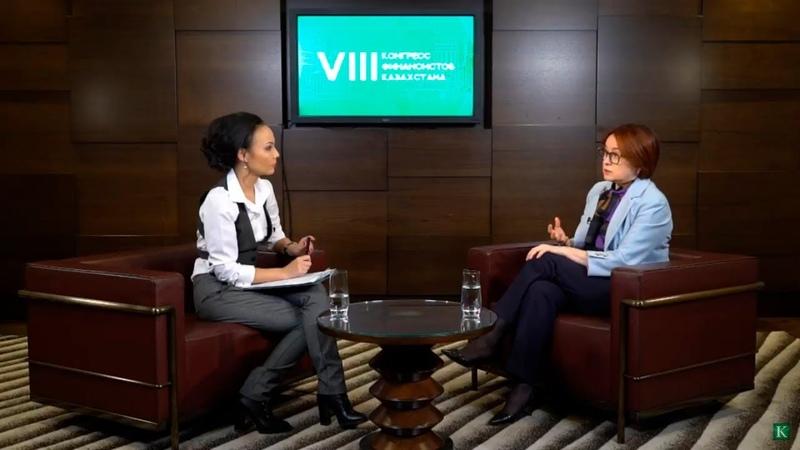 Интервью спикеров VIII Конгресса финансистов Казахстана центру деловой информации Капитал