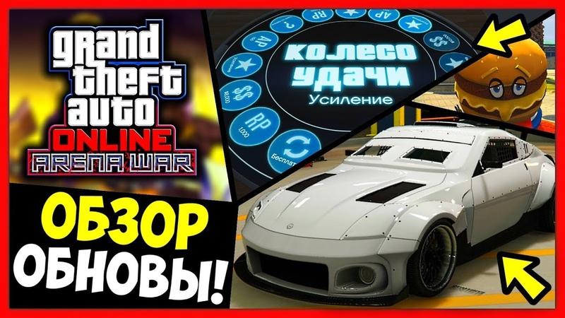 Битва на арене ОБЗОР ОБНОВЛЕНИЯ GTA 5 Online