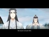 Магистр Дьявольского культа / Mo Dao Zu Shi 4 серия — Водяная тварь (rus sub)